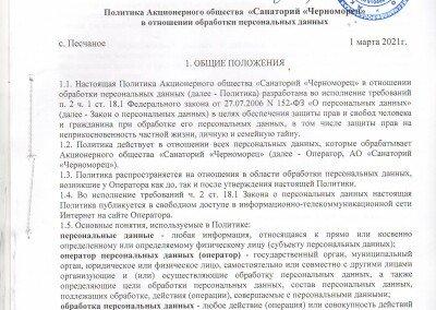 Политика обработки ПД Черноморец 1