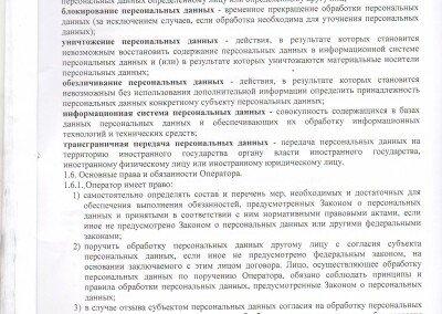 Политика обработки ПД Черноморец 2