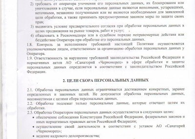 Политика обработки ПД Черноморец 3