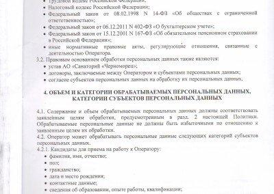 Политика обработки ПД Черноморец 4