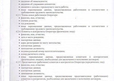 Политика обработки ПД Черноморец 5