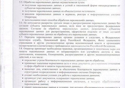 Политика обработки ПД Черноморец 6