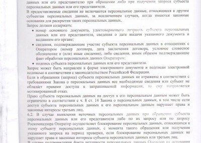 Политика обработки ПД Черноморец 7