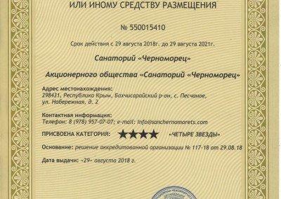 4 звезды Черноморец